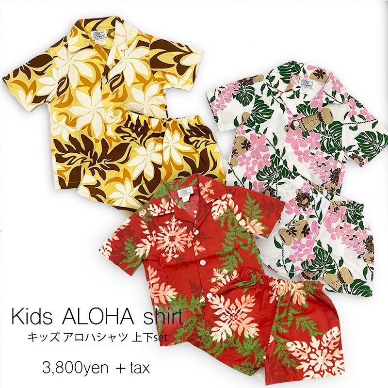 画像1: 【 HULA 】Kids ALOHAシャツ  上下セット (1)