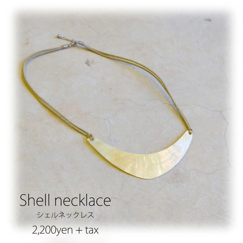 画像1: shell necklace (1)