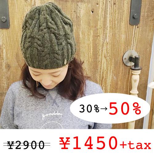 画像1: オリジナルニット帽 (1)