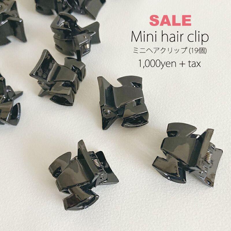 画像1: 【SALE】ミニヘアクリップ  (19個set) (1)